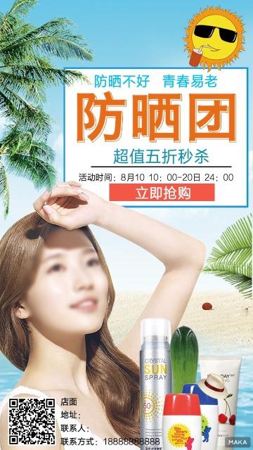 防晒产品宣传