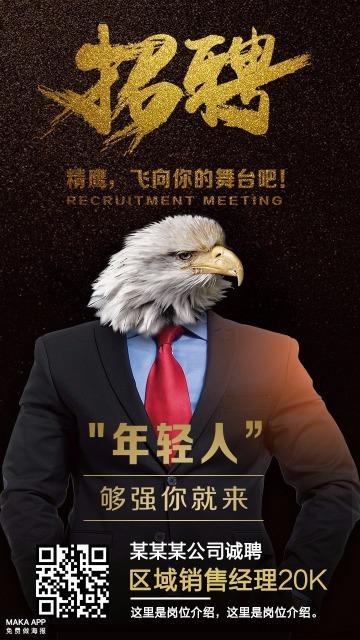 黑金创意大气公司企业人才招聘海报