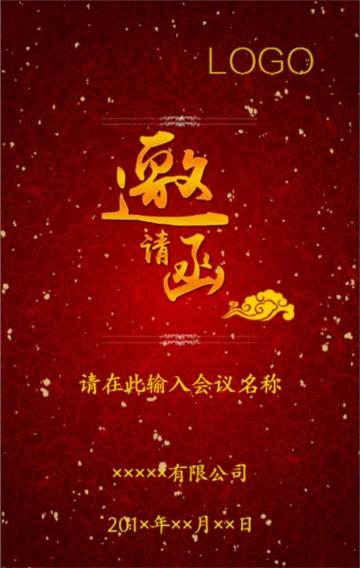 红金华丽商务展览会议邀请函 开业座谈会周年庆典邀请函