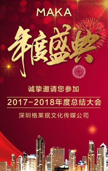 高端红商务企业年会/年终盛典/年度盛典/表彰大会/邀请函