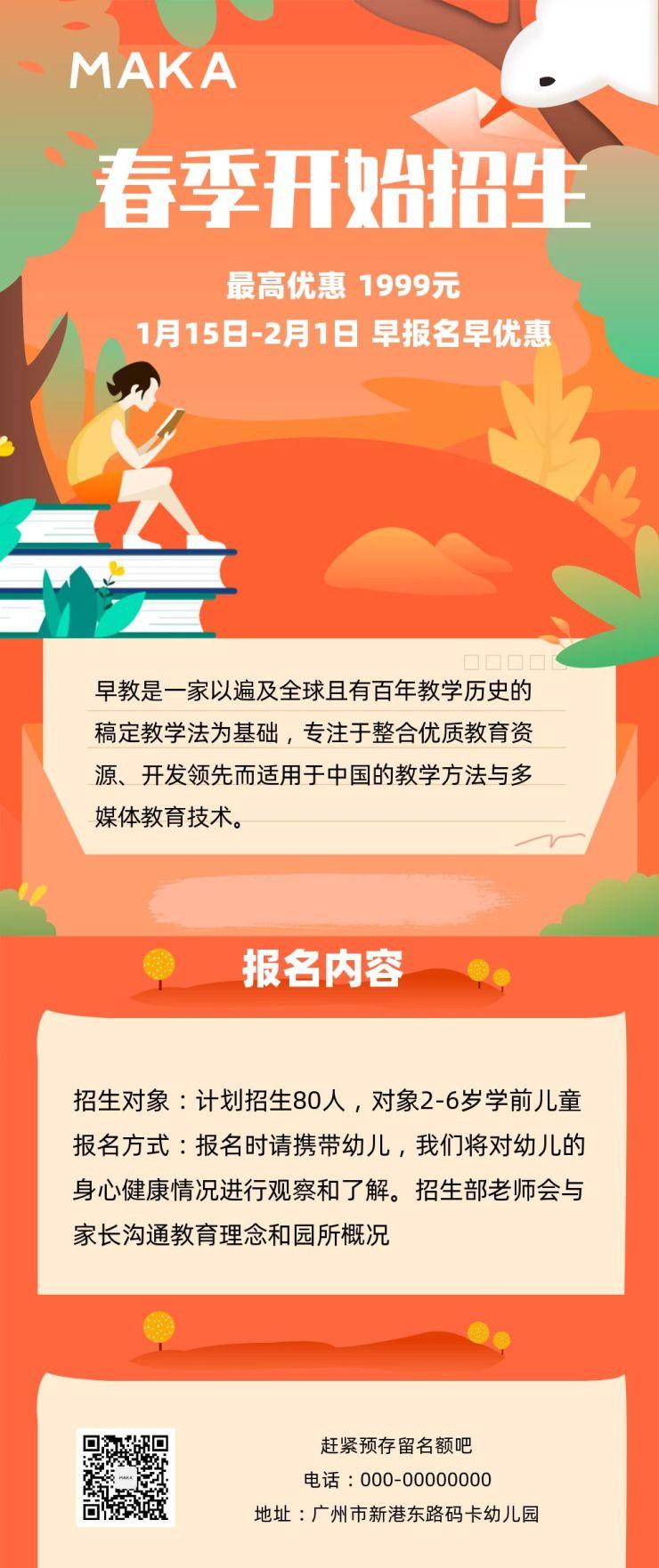 橙色卡通春季招生幼儿园中小学辅导文章长图