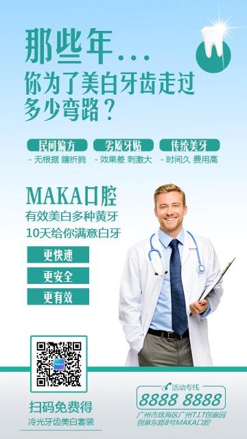绿色简约清新口腔医院促销宣传推广创意海报模板