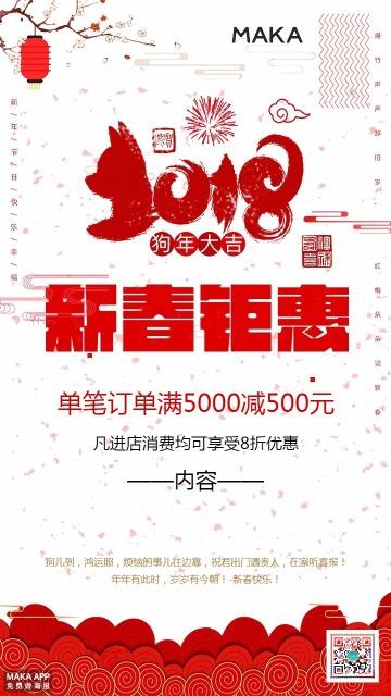 新春钜惠 年终促销新年促销 创意海报  店铺通用二维码朋友圈