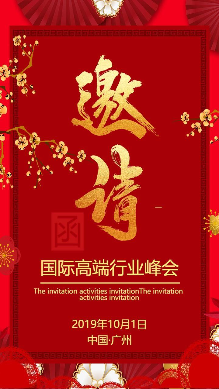 大气中国红会议邀请函