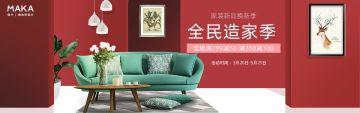 红色简约电商淘宝家具沙发促销banner模板