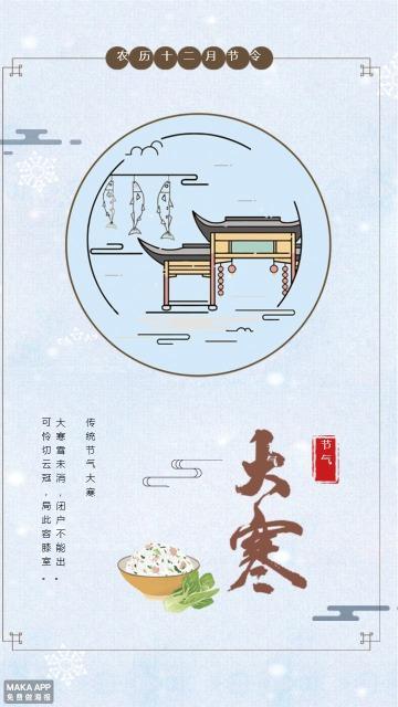 清新时尚大寒海报