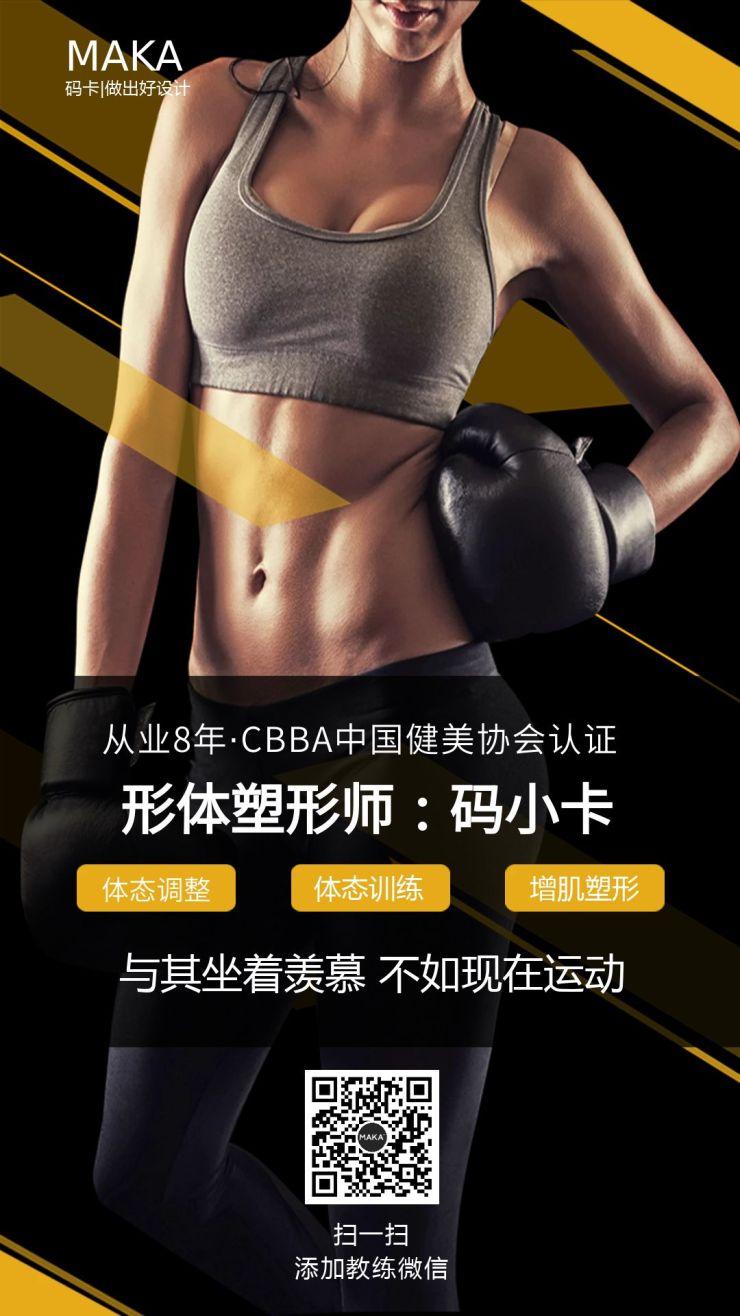 简约时尚健身房教练个人介绍形象宣传社交名片