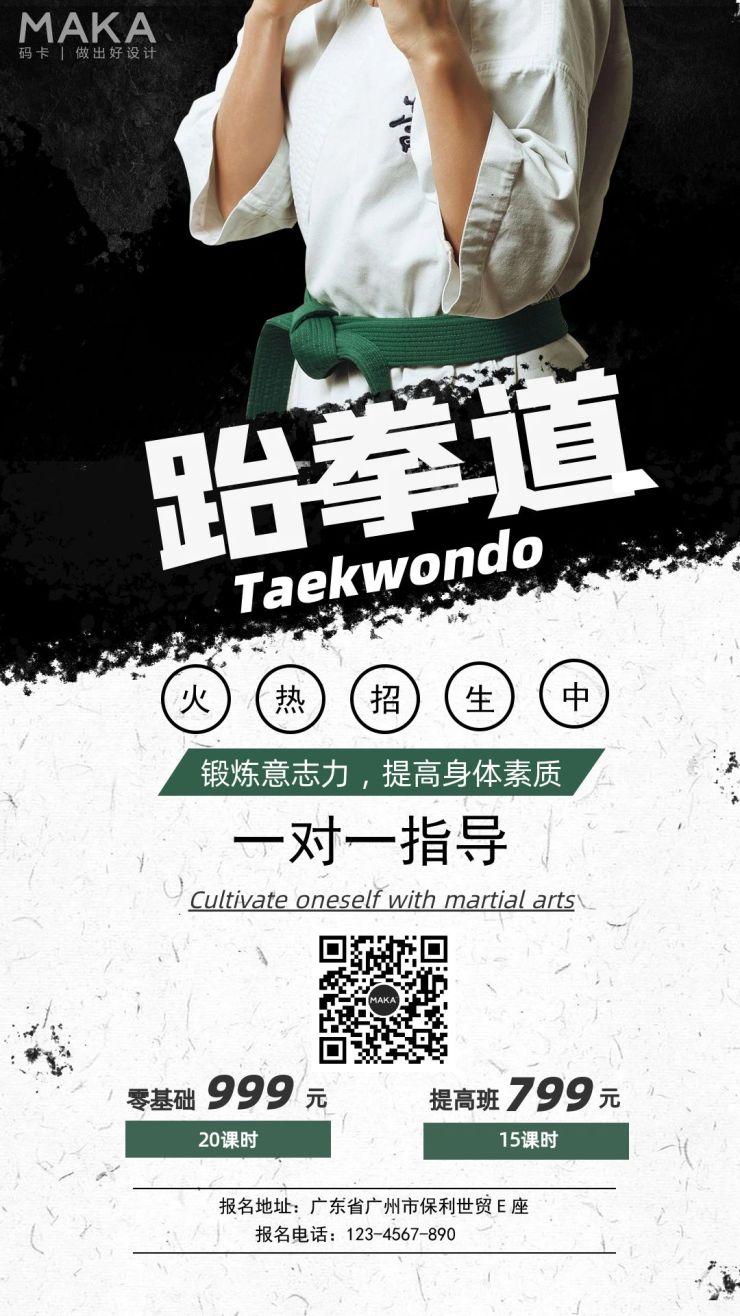 成人跆拳道招生宣传海报