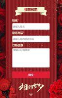 七夕商家促销宣传 相约七夕 玫瑰情人节