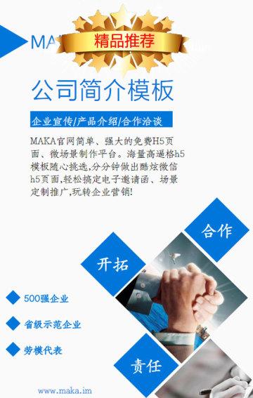 简约大气扁平化企业介绍宣传