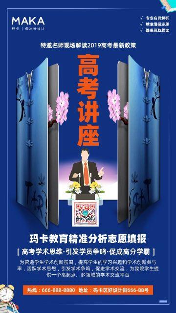 蓝色简约风高考讲座宣传海报