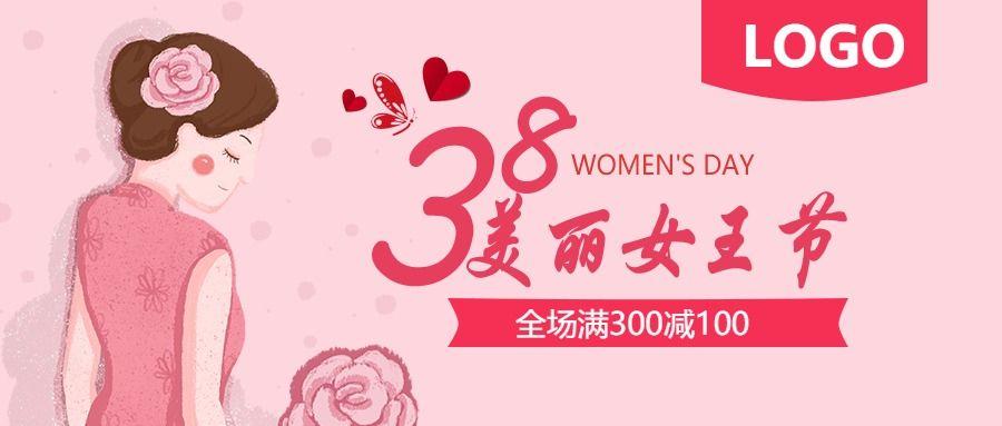 妇女节粉色唯美微信封面图