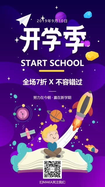 紫色现代扁平简约新学期开学季促销宣传海报