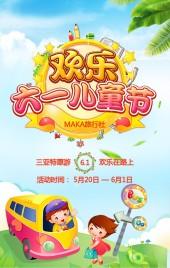 6.1儿童节旅游促销