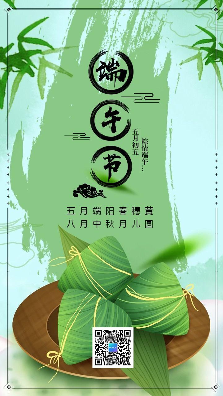 文艺清新中国风端午节祝福贺卡海报