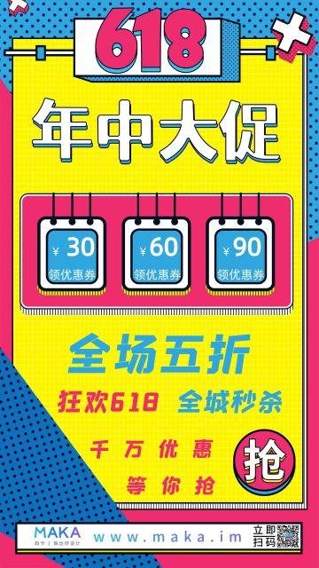 电商618年中大促节日促销海报