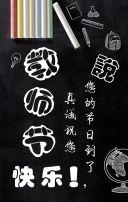 教师节 非商业宣传 感恩 祝福 传递心意