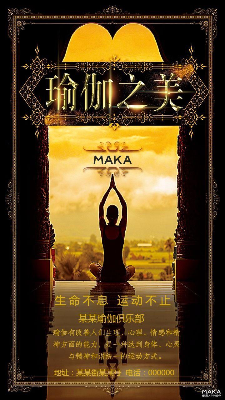 瑜伽俱乐部宣传海报风格黄色