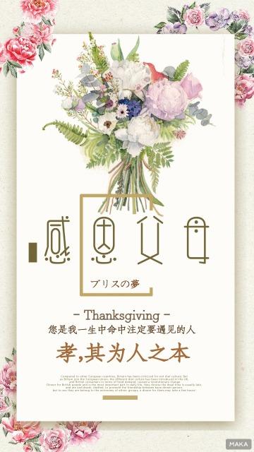感恩节淡雅植物唯美浪漫花店促销宣传海报