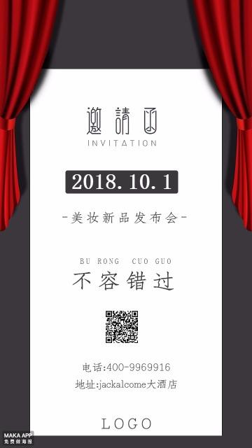 白色时尚简约美妆新品发布会邀请函海报