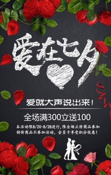 七夕情人节产品促销宣传