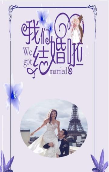婚礼邀请函单页