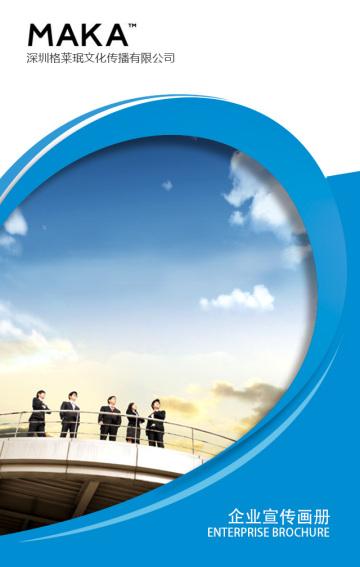 企业宣传画册招商宣传手册公司介绍模板