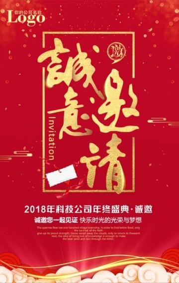 高端中国红喜庆风格企业会议邀请函新品发布会订货会展会峰会研讨会邀请H5