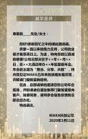 高端大气商务白金会议会展邀请函H5模板