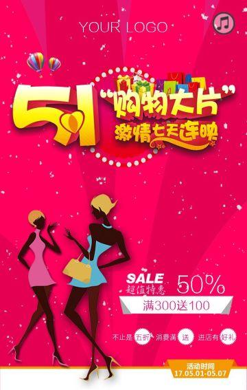 51劳动节动态产品促销推广