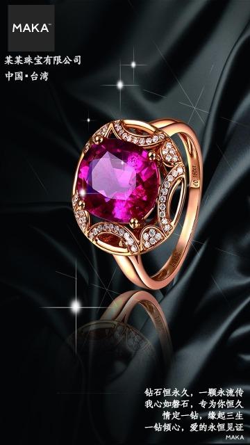 钻石戒指宣传海报