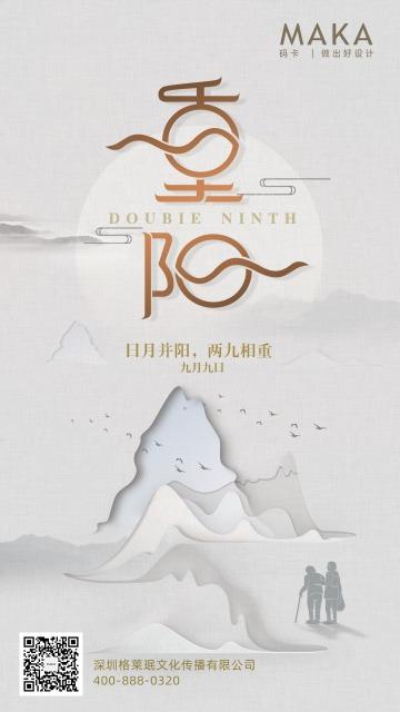 中国风怀旧高级灰重阳节感恩节气祝福日签企业宣传海报