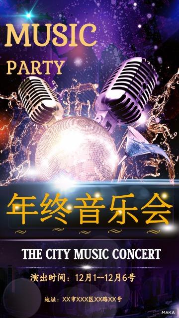 年终音乐会预热宣传海报
