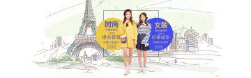 双十一活动清新文艺女装服饰电商产品促销宣传banner