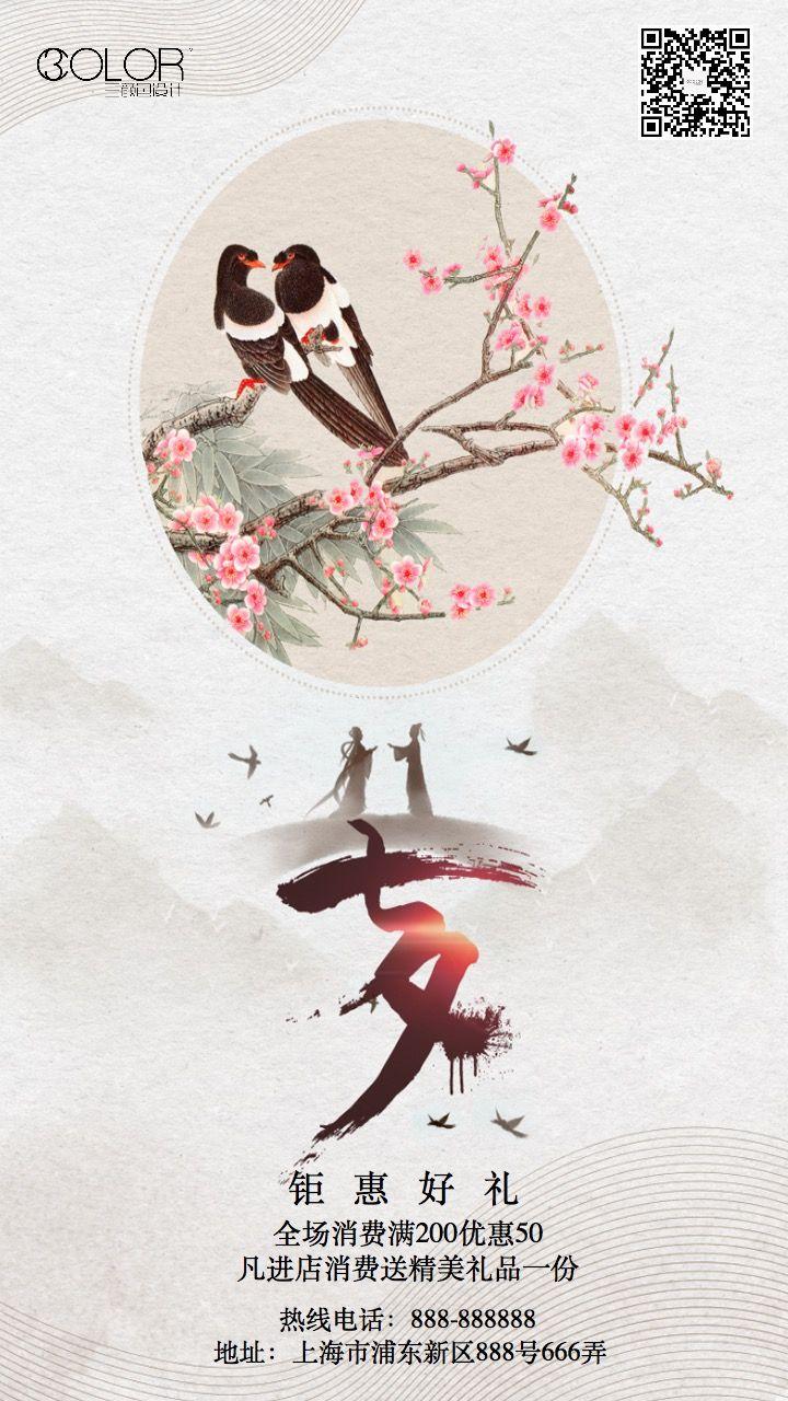 8.17七夕节活动促销通用宣传海报(三颜色设计)