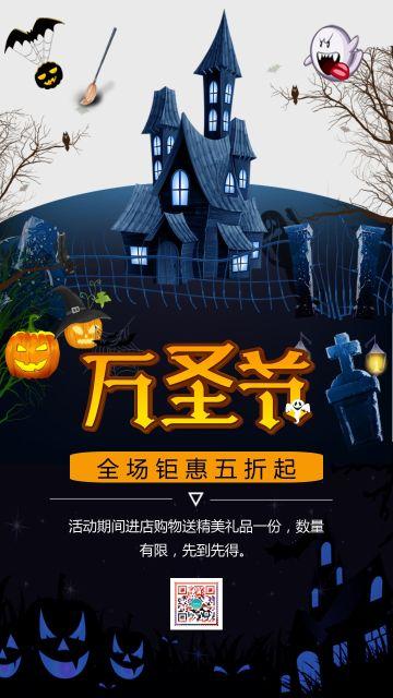 蓝色简约大气店铺万圣节节日促销活动宣传海报