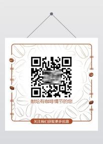 咖啡饮品店铺二维码公众号底部二维码产品推广二维码店铺活动推广咖啡简约原创-曰曦