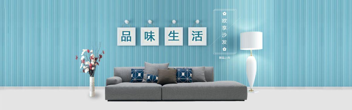 北欧风高端时尚家居家具定制电商banner