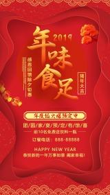 2019年猪年丰衣足食年夜饭预定海报宣传
