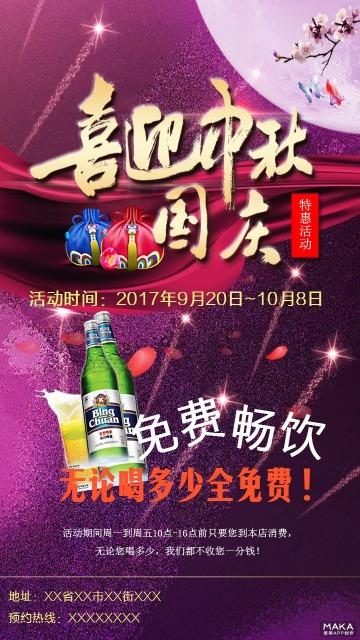喜迎中秋国庆商品活动宣传