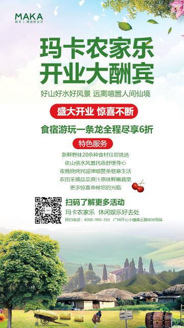 文化娱乐行业清新风格农家乐开业大酬宾促销宣传海报