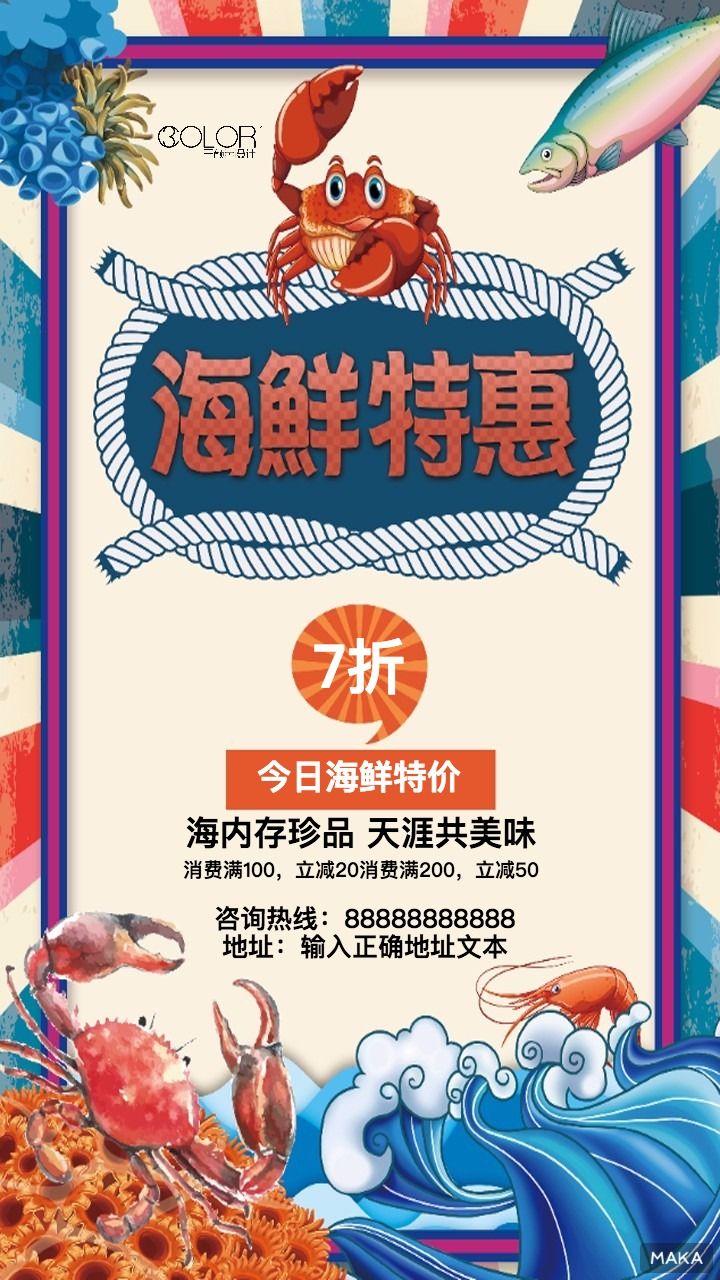 餐饮海鲜特惠宣传海报