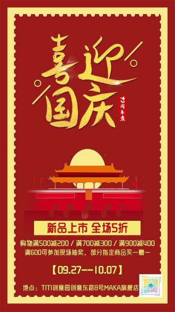 中国风红色国庆节微信公众号封面头条