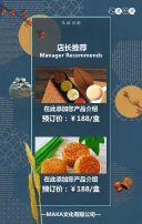 蓝色文艺中秋节促销放假通知商家促销推广活动宣传H5