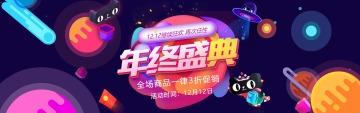 简约大气 电商banner
