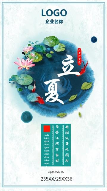 白色清新文艺立夏宣传海报