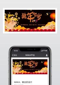 2019猪年新年快乐喜迎元旦祝福问候迎新春励志语录