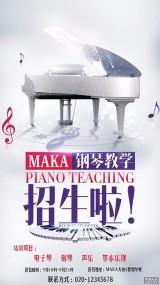钢琴班音乐班培训班火热招生宣传海报 钢琴 声乐 电子琴 培训