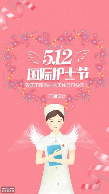 512国际护士节护士节海报国际护士节宣传海报护士节贺卡护士节祝福卡卡通粉红温馨-曰曦