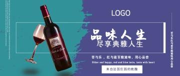 紫色时尚酷炫葡萄酒新促销活动公众号封面图